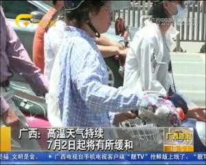 广西:高温天气持续 7月2日起将有所缓和