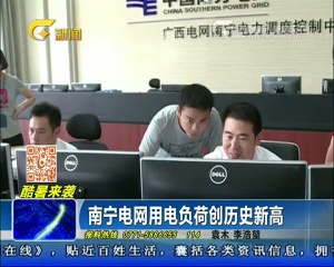 酷暑来袭:南宁电网用电负荷创历史新高