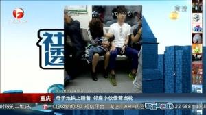 母子地铁上睡着 邻座小伙借臂当枕