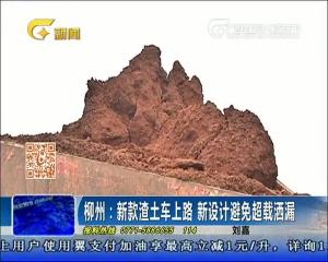 柳州:新款渣土车上路 新设计避免超载洒漏