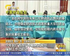 今年起广西实行中期财政规划 编制工作已启动