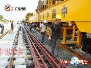 云桂高铁南宁到百色段铺轨完成 年底具备开通条件