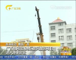广西电网沿海地区防风加固项目进入冲刺阶段