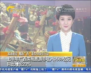 上半年广西实现旅游总收入1569亿元 同比增长23