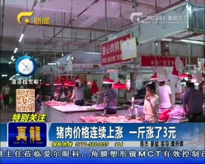 特别关注:猪肉价格连续上涨 一斤涨了3元