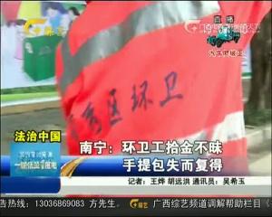 南宁:环卫工拾金不昧 手提包失而复得