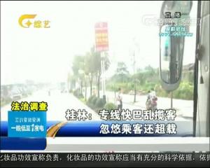 桂林:专线快巴乱揽客 忽悠乘客还超载