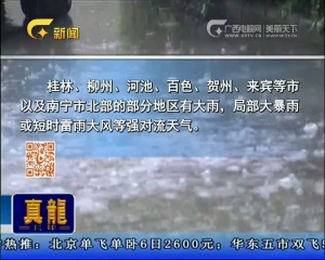 冷暖气团交战 一大波雨水来袭