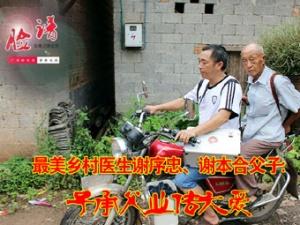 脸谱:最美乡村医生谢序忠、谢本合父子