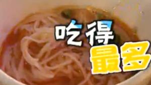 """小伙""""大胃王""""2分钟吃24碗面"""