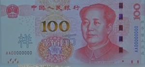 新版100元人民币于11月发行