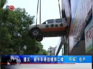 惊吓!皮卡车悬挂二楼