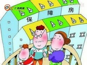 南宁申请保障房标准提高