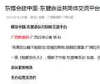 东博会建中国-东盟命运共同体交流平台 务实合作