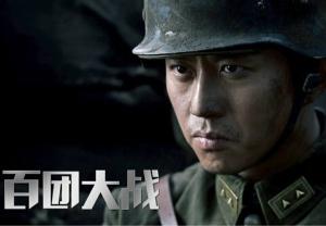 电影《百团大战》热血来袭版先导预告片