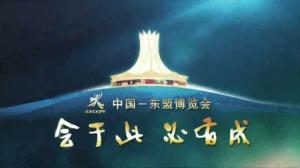 2015年东博会系列宣传片