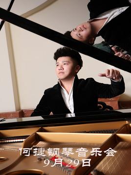 何捷钢琴专场音乐会