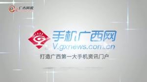 手机广西网宣传片