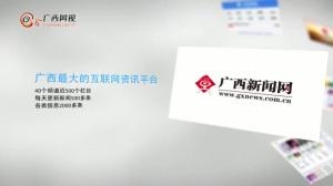 广西新闻网十周年宣传片