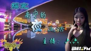 嘻哈玩乐派:南宁夜生活之夜景大盘点