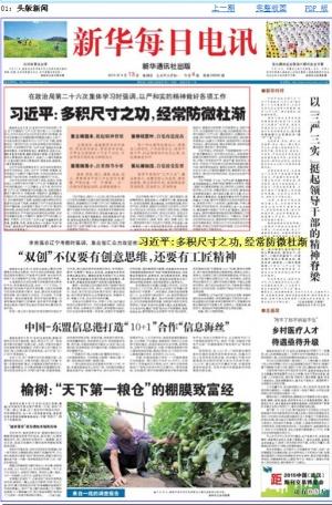中国-东盟信息港建设获报道