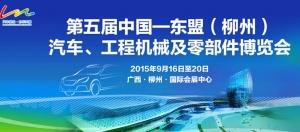 第五届中国-东盟(柳州)汽博会