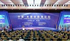 中国—东盟信息港论坛:打击网络犯罪讨论会现场