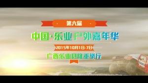 第六届中国-乐业户外嘉年华