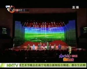 """""""情牵丝路・大地飞歌""""第17届南宁国际民歌艺术节(二)"""