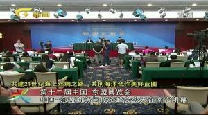 第12届中国-东盟博览会、中国-东盟商务与投资峰会闭幕新闻发布会(二)