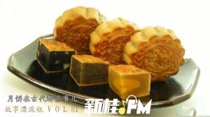 故事漂流瓶:月饼原来是朱元璋发明的!