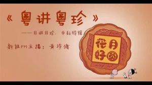 粤讲粤珍:你不知道的广西本地中秋习俗