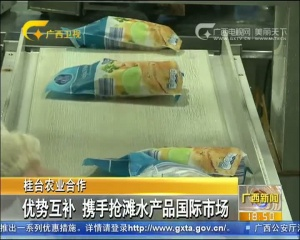 优势互补 携手抢滩水产品国际市场
