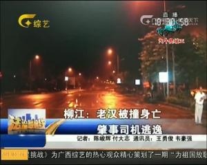 柳江:老汉被撞身亡 肇事司机逃逸