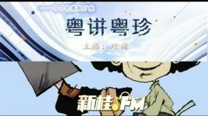 """粤讲粤珍:粤语中的""""擦鞋""""竟然是这个意思!"""
