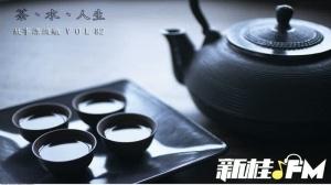 """故事漂流瓶:""""茶水""""人生—— 有一种人生清澈如水"""