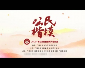 2015公民楷模颁奖典礼(上)