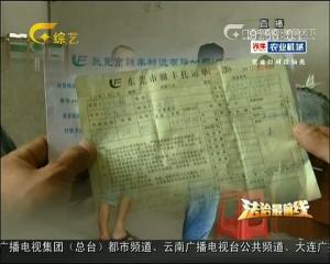 """南宁:一张""""假""""托运单 男子被骗4万多元"""