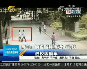 南宁:俩蟊贼称老板不发钱 进校园偷车