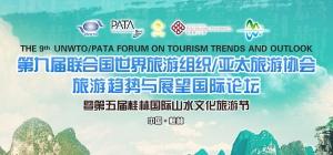 第五届桂林国际山水文化旅游节