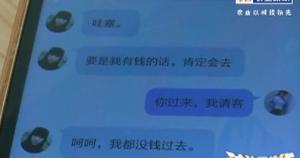 """桂林:小伙""""网恋""""被骗两千"""