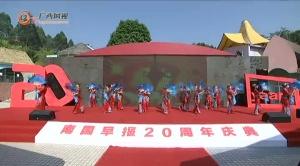 南国早报20周年庆典(上)