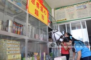 东兴市社区开创慈善超市