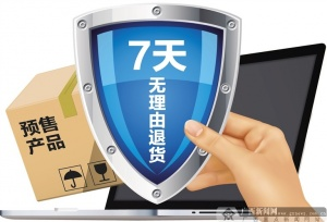 """红豆新闻捞:""""双11""""电商大促网购当心""""预售潜规则"""""""