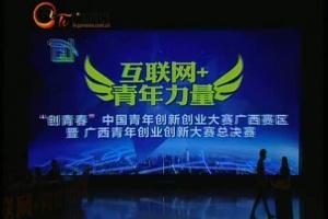 """""""创青春""""中国青年创新创业大赛广西赛区暨广西青年创业创新大赛总决赛(下)"""