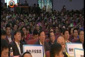 """""""创青春""""中国青年创新创业大赛广西赛区暨广西青年创业创新大赛总决赛(上)"""