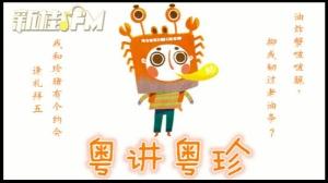"""粤讲粤珍:我不要做一只""""油炸蟹""""!"""