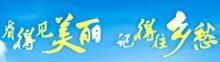 广西改善农村人居环境专题报道