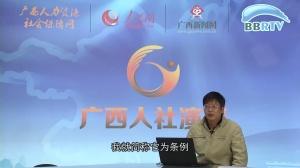 《广西工资集体协商条例》政策解读