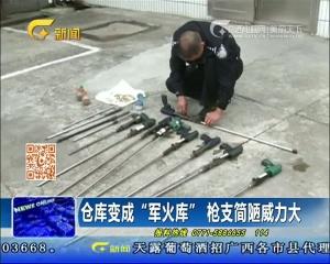 桂林:小区深夜枪声响 制枪窝点被查获